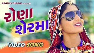 Rona Ser Ma (Full Video)  GEETA RABARI  LATEST GUJARATI SONGS 2017  RAGHAV DIGITAL