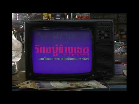 TEASER MV รักอยู่ข้างเธอ (Feat อัญชลี จงคดีกิจ) ≠ bodyslam พร้อมกัน 171114