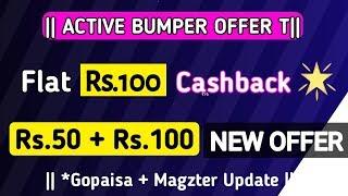 💥BUMPER OFFER - Get Flat Rs.150 Cashback💥|| Get ₹125 Casback from Cashkaro || Gopaisa Update*