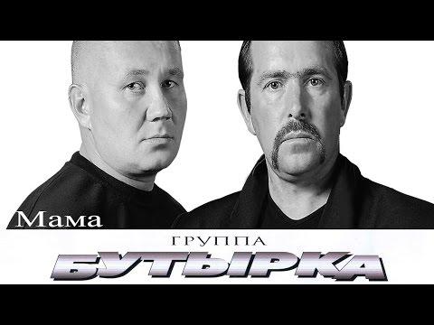 Бутырка - Мама