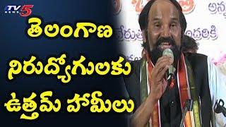 తెలంగాణ నిరుద్యోగులకు ఉత్తమ్ హామీలు..! | Uttam Kumar Reddy Press Meet