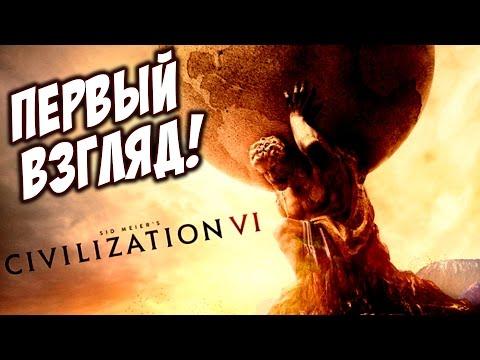 ЦИВИЛИЗАЦИЯ 6 - ОБЗОР И ПЕРВЫЙ ВЗГЛЯД!