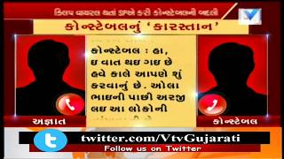 Porbandar: Police Constable Mukesh Mevadaએ Maher Samaj વિરુદ્ધ અભદ્ર ટિપ્પણી કરતી Audio Clip   Vtv