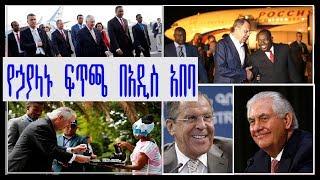 ETHIOPIA - የኃያላኑ ፍጥጫ በአዲስ አበባ