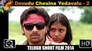 Mirchi - Devudu Chesina Yedavalu 2 || Comedy Telugu Short Film || Presented by iQlik Movies
