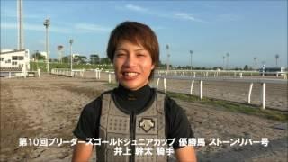 20160804ブリーダーズゴールドジュニアカップ 井上幹太騎手