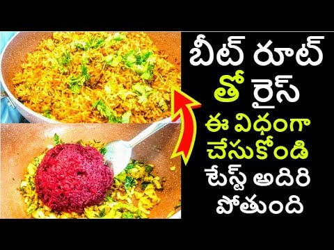 Beetroot Rice in Telugu | Beetroot Pulao | How to make Beetroot Rice | (బీట్రూట్) Beetroot Recipes