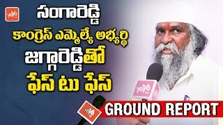 Jagga Reddy Face to Face | Sangareddy | TRS Vs Congress | Telangana Elections 2018