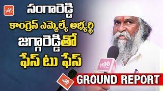 Jagga Reddy Face to Face | Sangareddy | TRS Vs Congress | Telangana Elections 2018