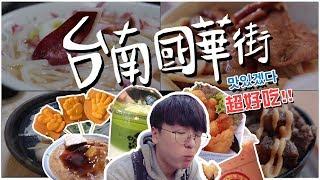 台南國華街美食! 不專業美食評論家|RAY