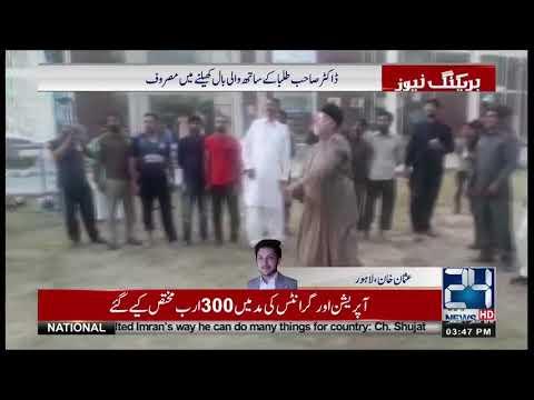 Maulana Tahir-ul-Qadri plays Volleyball | 24 News HD