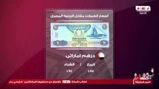 رصد | أسعار العملات مقابل الجنيه المصرى - 3 أغسطس 2014