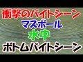☆衝撃のバイトシーン!マスボール&ボトム!!!バイトシーン集