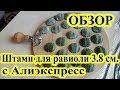 Штамп для равиоли круглый 3,8 см с Алиэкспресс