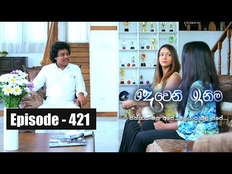 Deweni Inima | Episode 421 17th September 2018