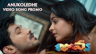 Anukoledhe Song Promo Juvva Song Trailers Ranjith, Palak Lalwani | MM Keeravaani