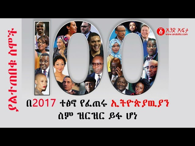 Names of most Influential Ethiopian in 2017