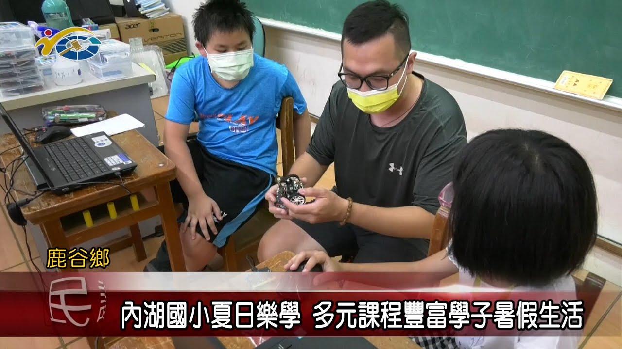 20210820 民議新聞 內湖國小夏日樂學 多元課程豐富學子暑假生活