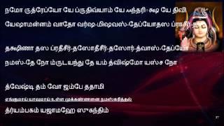 Sri Rudram with Tamil Lyrics