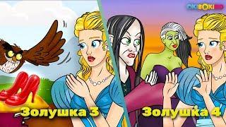 Золушка - Эпизод 3 & 4   Волшебные тапочки   Сказки для детей   анимация
