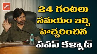 Pawan Kalyan Given 24 Hours Time to Tollywood Industry | RGV | Sri Reddy | Pawan Protest