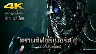 ตัวอย่างที่ 2 ของ Transformers: Age of Extinction ซับไทย [4K UltraHD]
