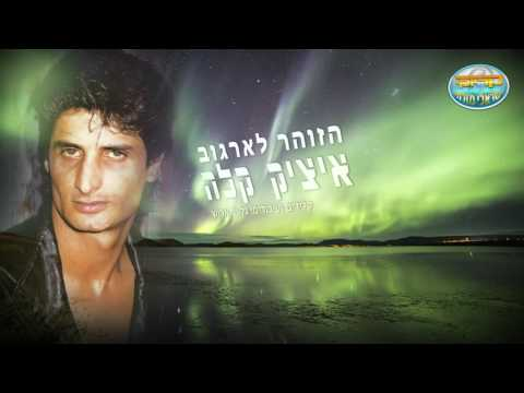 הזוהר לארגוב - איציק קלה - קריוקי ישראלי מזרחי