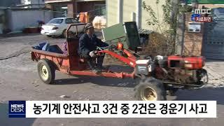 농기계 안전사고 3건 중 2건은 경운기 사고