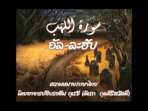 111-ซูเราะฮฺอัลละฮับฺ (แปลไทย)