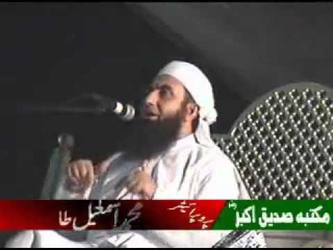 Maulana Tariq Jameel in Arifwala part 05 of 13
