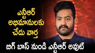 Shocking News About telugu Bigg Boss| NTR| Latest Telugu Movie News