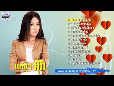 khmer music song 2018 | ជ្រេីរេីសបទ អីុវ៉ា សុទ្ធ | Eva Sunday Prodution 2018 streaming vf
