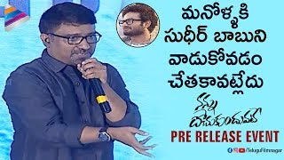 Indraganti Mohan Krishna Superb Comments on Sudheer Babu | Nannu Dochukunduvate Pre Release Event
