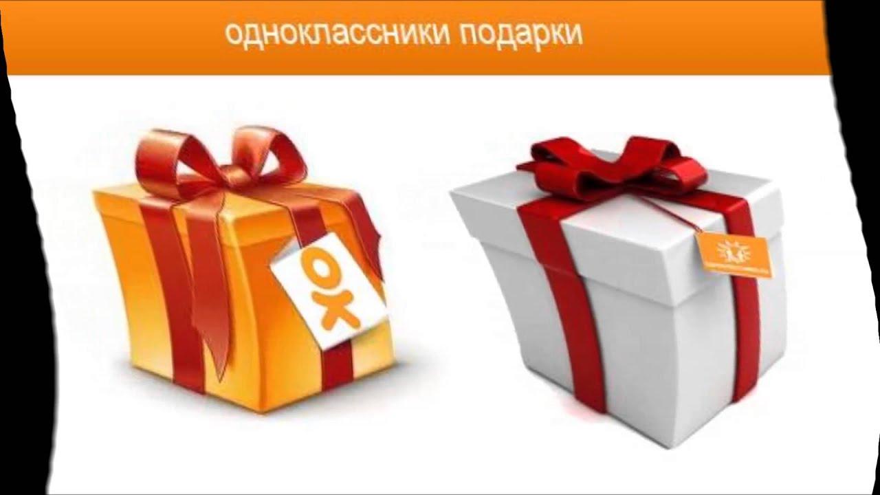 Создать подарок с