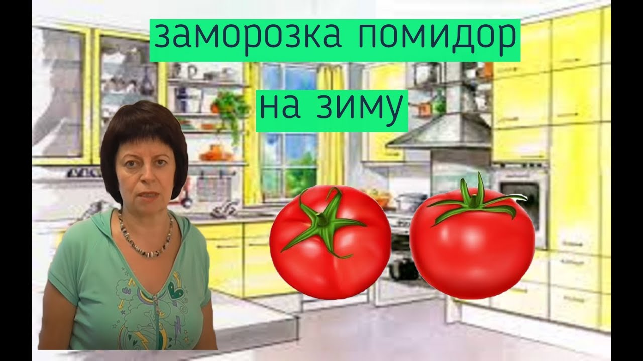 помидоры для борща на зиму рецепты с фото