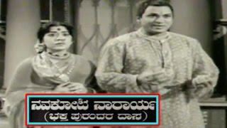 Navakoti Narayana || Kannada Full Length Movie