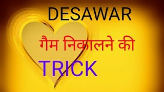 DESAWER SATTA TRICK ||  DAILY SATTA TRICK