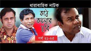 Download Kath Koylar Chobi   Bangla Natok    Part 21 - 25    Aa Kha Mo Hasan & Mosharaf Karim 3Gp Mp4