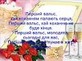 Відео Срібне весілля Раїнчук Наталії та Вячеслава від синів Ігоря та Дмитра