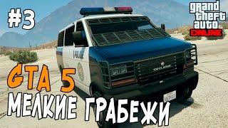 GTA 5 Online - МЕЛКИЕ ГРАБЕЖИ #3