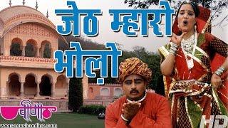 Hit Rajasthani Holi Song 2018 |