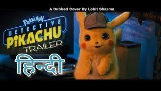 POKÉMON Detective Pikachu   HINDI   Dubster Lohit Sharma Dub Cover
