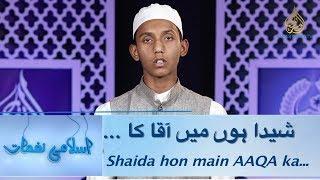 Shaida hon Mai Aaqa Ka a Naat by Mohammad Mujahidul Islam student Jamia Akkalkuwa