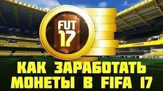 Один из самых лучших способов заработка монет в FIFA MOBILE