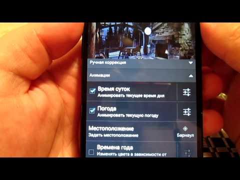 Android Weather Как Поставить На Экран