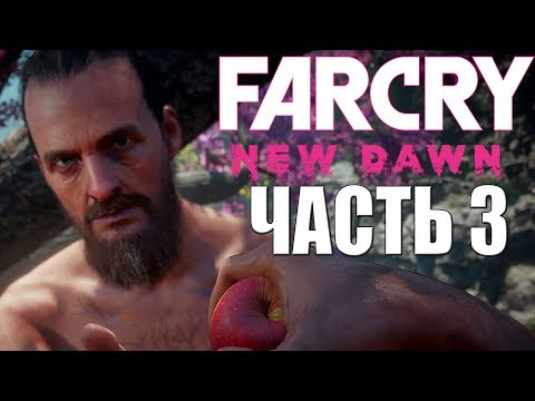 Far Cry New Dawn ► Прохождение #3 ► ИОСИФ СИД