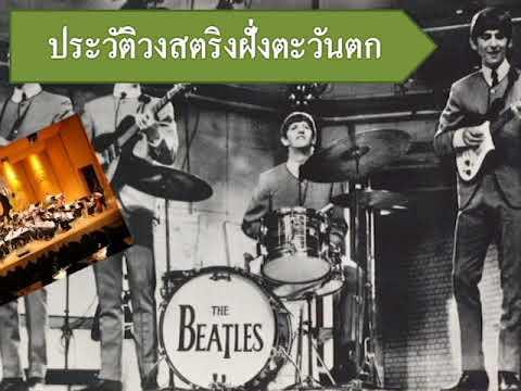 วงดนตรีคอมโบ และ วงสตริงคอมโบ [ Combo & String Combo ]
