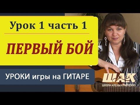 Уроки Алёны Кравченко - видео