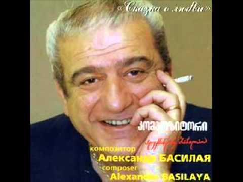 aleksandre basilaia - mere | ალექსანდრე ბასილაია - მერე