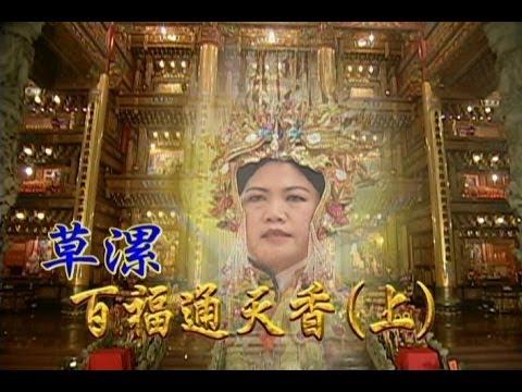 台劇-台灣奇案-草漯百福通天竹香